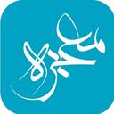 Quran - Mojezeh | Read and Listen