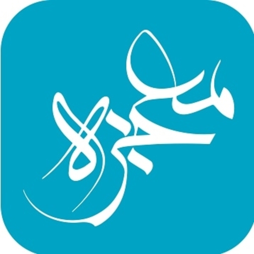 Quran - Mojezeh | Read and Listen