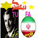 دیکشنری ترکی به فارسی (نسخه نقره)
