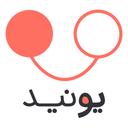 یونید | سامانه درخواست کالا و خدمات