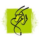 معجزه ای به نام قرآن