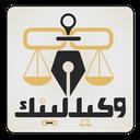 وکیل لینک - بانک اطلاعات وکلا