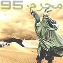محرم 95