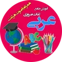 آموزش لغات ضروری عربی با صوت