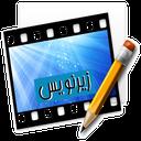 زیرنویس فیلم - ویرایش