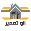 الو تعمیر :خدمات لوازم خانگی اصفهان
