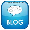 Website Designing Blogfa