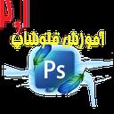 آموزش تصویری فتوشاپ