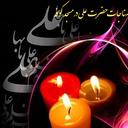مناجات حضرت علی صوتی و متنی