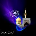 زیارت امام رضا صوتی و متنی