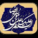 کرامات رضویه(معجزات امام رضاع)