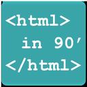 HTML در 90 دقیقه