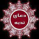 دعای ندبه صوتی و متنی (4مداح)