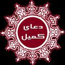 دعای کمیل صوتی و متنی (3مداح)