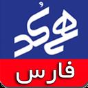 همکدی فارس