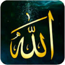 live wallpepaper allah 99 name