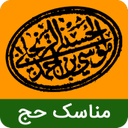 مناسک حج آیتالله شبیری زنجانی