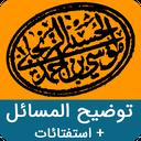 رساله و استفتائات آیتالله زنجانی