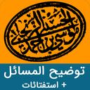 رساله آیت الله شبیری زنجانی