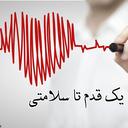 یک قدم تا سلامتی
