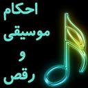 احکام موسیقی و رقص