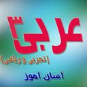 عربی 3 (تجربی و ریاضی )