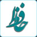 فال حافظ (تنها با یک لمس)