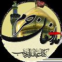 madahi modafean haram
