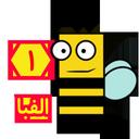 زنبورك ١ (بالا بالا و بن بن بن)