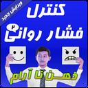ذهن ناآرام2(کنترل فشار روانی)