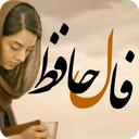 Hafez Fal