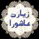 زيارت عاشورا و اربعين (نسخه جامع)