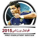 فوتبال ورزشی2015