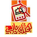 (eghamat24.com)HotelYab