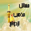 amozesh mazhabi