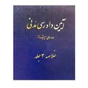 آیین دادرسی مدنی پیشرفته شمس ۳جلدی-