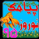 پیامک عید نوروز 95