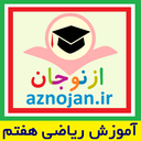 aznojan education riazi 7