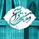 فرهنگ قرآن