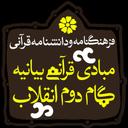 مبادی قرآنی بیانیه گام دوم انقلاب
