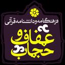 عفاف و حجاب در قرآن