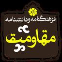 فرهنگنامه و دانشنامه قرآنی مقاومت
