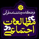 مطالعات اجتماعی و تمدنی در قرآن