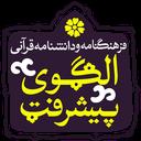 الگوی پیشرفت در قرآن