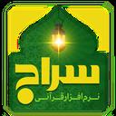 سراج ؛ تلاوت و ختم قرآن