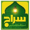 Seraj Quran