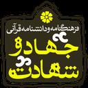 جهاد و شهادت در قرآن