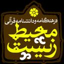 محیط زیست در قرآن