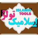 اسلامیک تولز-مجموعه ابزارهای اسلامی
