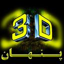 تصاویر 3D پنهان (استریوگرام)